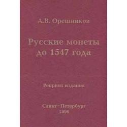 А.В. Орешников. Русские монеты до 1547 года. Репринтное издание.